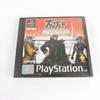 Jeux vidéo Playstation 1 Bushido Blade de Squaresoft