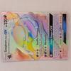 Carte Pokémon - Grotadmorv D'Alola GX Secrete 220PV - SL3 - 157/147