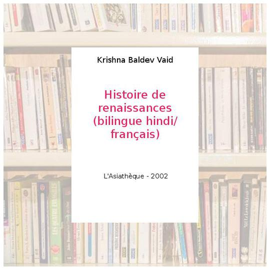 Histoire de renaissances (bilingue hindi/français) - Krishna Baldev Vaid - Photo 0